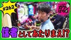 #262 ガケっぱち!!/佐田 正樹(バッドボーイズ)/動画