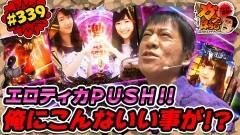 #339 ガケっぱち!!/植野(デニス)/動画
