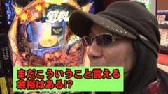 #35 ういち・ヒカルのパチンコ天国と地獄/消されたルパン〜394ver./動画