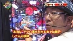 #73 ういち・ヒカルのパチンコ天国と地獄/SUPER電役ナナシーDX/動画