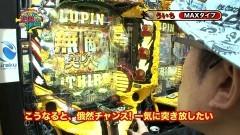 #156 ういち・ヒカルのパチンコ天国と地獄/最終回/動画