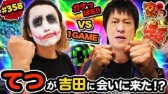#358 ガケっぱち!!/てつ(1GAME TV)/動画