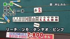 沖と魚拓の麻雀ロワイヤル RETURNS 第67話/動画