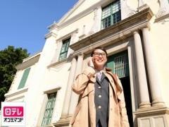 戦力外捜査官SPECIAL【日テレオンデマンド】/動画