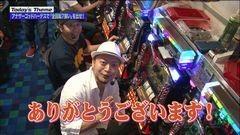 #18 嵐と松本/アナザーゴッドハーデス/動画