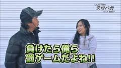 しんのすけのスロバカwith由美子/政宗2/動画