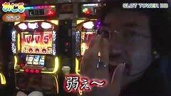 #66 おじ5/凱旋/ハーデス/サラ番/動画