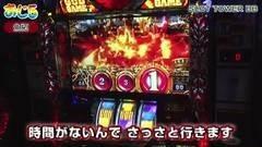 #82 おじ5/ハーデス/凱旋/秘宝伝 太陽/えん魔くん メ〜ラめら /動画