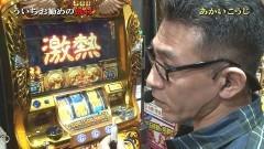 あかいこうじという漢/凱旋/ハナビ/天下一閃/動画