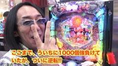 #22 ういち・ヒカルのパチンコ天国と地獄/スーパー海物語IN沖縄3/動画
