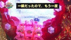 #111 ういち・ヒカルのパチンコ天国と地獄/天下一閃/ドラゴン伝説/動画