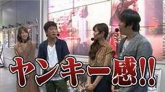 #208 ガケっぱち!!/兵藤さや/動画
