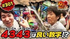 #301 ガケっぱち!!/宮平 享奈緒(セブンbyセブン)/動画