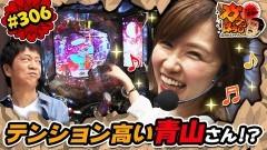 #306 ガケっぱち!!/下田 真生(コウテイ)/動画