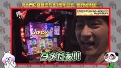 #147 笑門/総集編Part7/動画