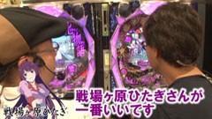 #120 ヒロシ・ヤングアワー/CR化物語LV/海物語IN沖縄3HME/動画