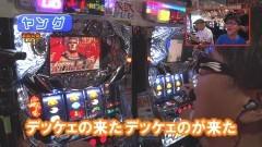 #278 ヒロシ・ヤングアワー/パチスロ 北斗の拳 強敵/動画