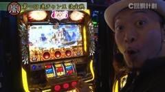 #26 スロじぇくとC/凱旋/鉄拳3rd/北斗転生/マジハロ5/動画
