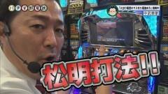 #12 パチ電/ハーデス/凱旋/北斗の拳 転生の章/動画