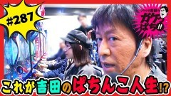 #287 ガケっぱち!!/盛山 晋太郎(見取り図)/動画