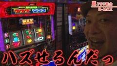 #268 嵐・梅屋のスロッターズ☆ジャーニー/滋賀★前編/動画