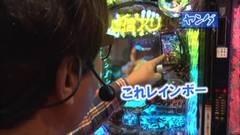 #197 ヒロシ・ヤングアワー/真・花の慶次/着信アリ/黄門ちゃま喝/動画
