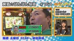 白河雪菜のパチテレ!チャンネルガイドVOL33/動画