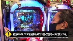 #65 ハセガワヤング/北斗無双 第3章/大海4 SP/Pパイレーツオブダイナマイトキング/動画