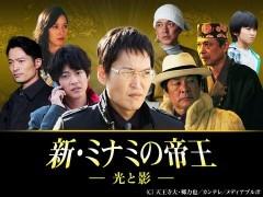 新・ミナミの帝王 #13 〜光と影〜/動画