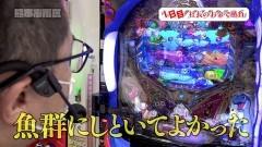#109 旅打ち/サンダーVライトニング/凱旋/大海4/大工の源さん 超韋駄天/動画