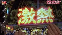 #151 山口レバーオン/アナザーゴッドハーデス/動画