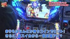 #164 山口レバーオン/パチスロ蒼天の拳2/動画