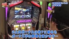 #165 山口レバーオン/B-MAX・パチスロ鉄拳3rd/動画