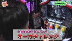#170 山口レバーオン/ハーデス/パチスロ鉄拳3rd/動画