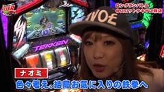 #171 山口レバーオン/沖ドキ!/ハーデス/鉄拳3rd/動画
