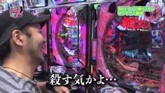 #229 山口レバーオン/魔戒ノ花/キャプ翼/CR着信アリ/CR神獣王2/動画