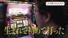 #9 旅打ち/ハーデス/ドラハナ/牙狼金色/動画