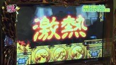 #263 山口レバーオン/ミリゴ凱旋/動画