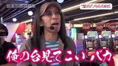 #90 旅打ち/ハーデス/新・必殺仕置人/動画