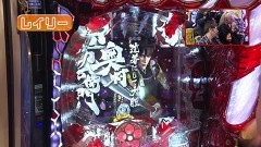 #413 ヒロシ・ヤングアワー/P花の慶次〜蓮/動画
