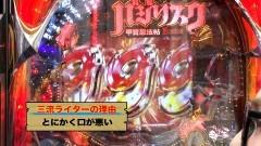 #28 三流/バジリスク〜甲賀忍法帖〜弦之介の章/動画
