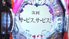 #52 三流/ヱヴァ超暴走/CRアントニオ猪木/P暴れん坊将軍/動画
