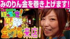 #47 はっちゃき/盗忍!剛衛門 他 後編/動画