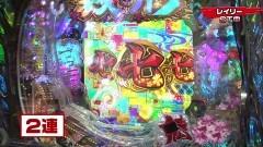 #243 実戦塾/P銭形平次2 疾風ST/大海4 SP/P大工の源さん 超韋駄天 LIGHT/慶次2 漆黒/動画