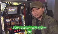 #52 極セレクション_嵐の新台解説!パチスロ北斗の拳~転生の章~/動画