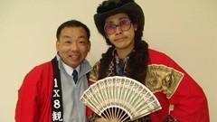 大泉・木村の1×8観光組合(3) #9 驚愕プランの全貌の巻/動画