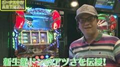 #58 極セレクション_ラッシーの新台解説/緑ドン〜炎のオーラ伝説〜/動画