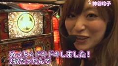 #86 極セレクション_嵐と神谷玲子の新台解説!/吉宗/動画