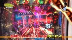 #54 TryToYou/GANTZ2/北斗無双/テラフォ/ファフナー2/動画
