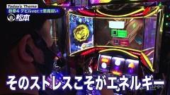 #135 嵐と松本/パチスロ鉄拳4デビルVer./動画